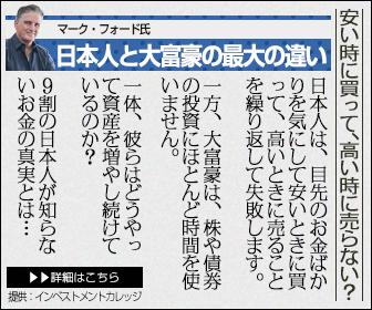 日本人と大富豪の違い