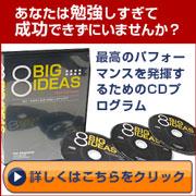 ダン・ケネディの8つのビッグ・アイディア